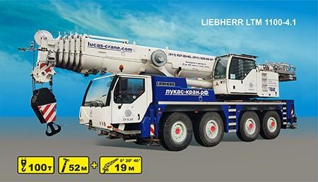 LIEBHERR LTM 1100-4.1 грузоподъемностью 100 т