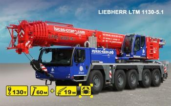 Автокран LIEBHERR LTM 1130-5.1