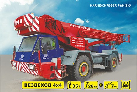 Автокран HARNISCHFEGER P&H S35