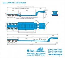Габаритные размеры трала Cometto ZS3AH/2550