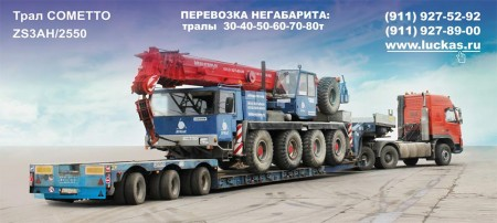 Трал Cometto ZS3AH/2550