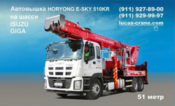 Автовышка HORYONG E-SKY 510KR