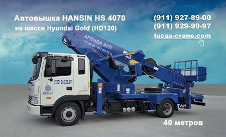 Автовышка в аренду Hansin HS 4070 на базе Hyundai Gold 40 м
