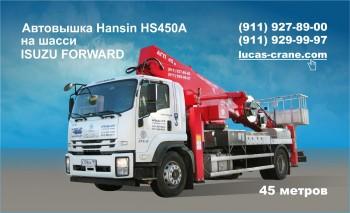 Автовышка Hansin HS450A на шасси ISUZU FORWARD. 45 метров