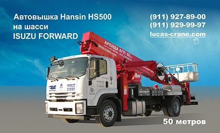 Автовышка Hansin HS500