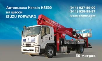 Автовышка Hansin HS500 50 метров