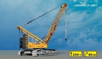 гусеничный кран LIEBHERR LR 1250.1