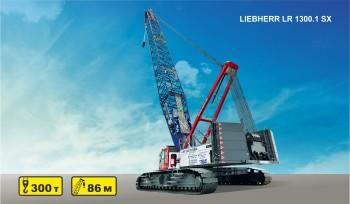 Кран LIEBHERR LR 1300.1 SX