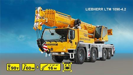 Автокран Либхер LTM 1090-4.2