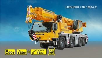 Автокран LIEBHERR LTM 1090-4.2