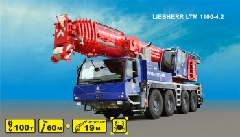 Автокран LIEBHERR LTM 1100-4.2 грузоподъемность 100 т