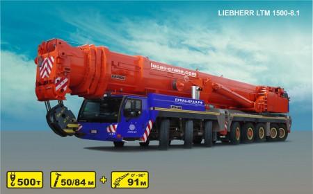 Автокран LIEBHERR LTM 1500-8.1