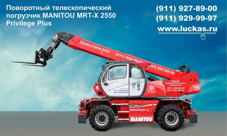 Погрузчик MANITOU MRT-X 2550