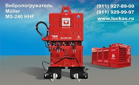 Вибропогружатель Müller MS-240 HHF