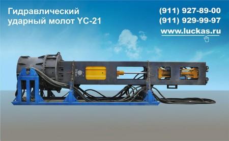 Гидромолот YC-21