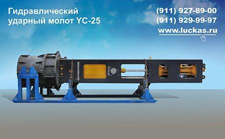 Гидромолот YC-25