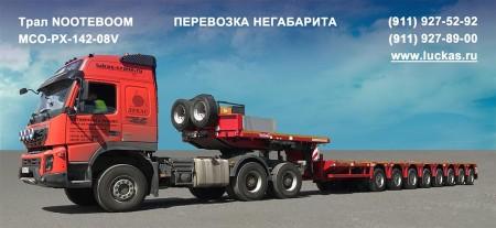 Трал NOOTEBOOM MCO-PX-142-08V в аренду