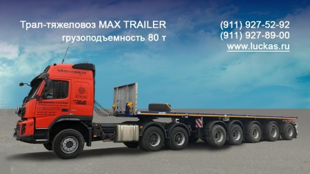 трал-тяжеловоз MAX TRAILER 80 тонн